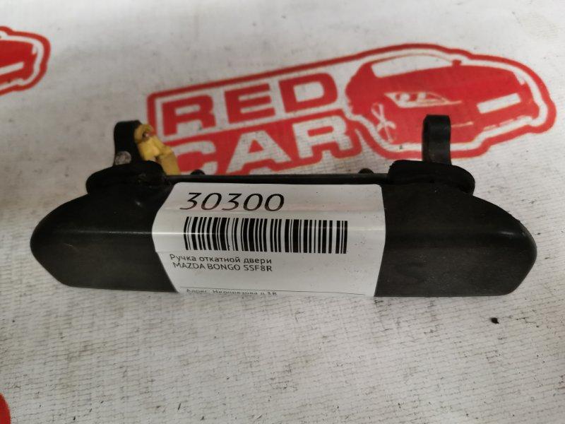 Ручка откатной двери Mazda Bongo SSF8R (б/у)