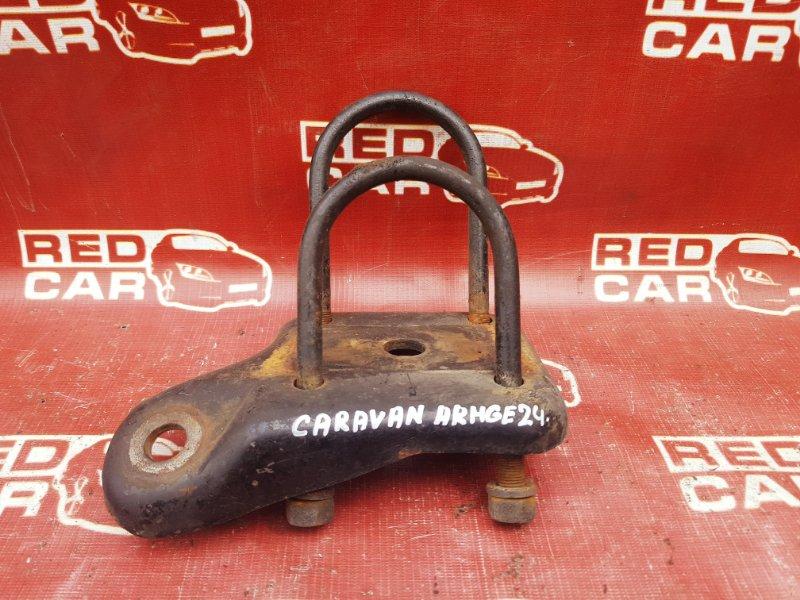 Стремянка рессоры Nissan Caravan ARMGE24 TD27 задняя (б/у)