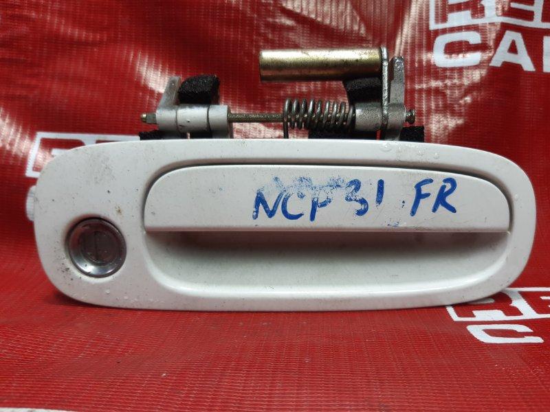 Ручка двери внешняя Toyota Bb NCP31 передняя правая (б/у)