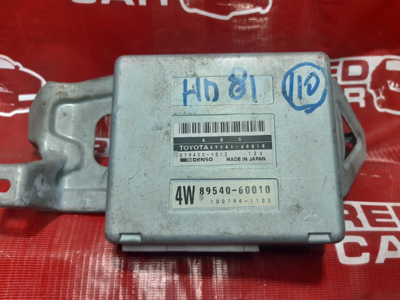 Блок управления abs Toyota Land Cruiser HDJ81-0047581 1HD 1994 (б/у)