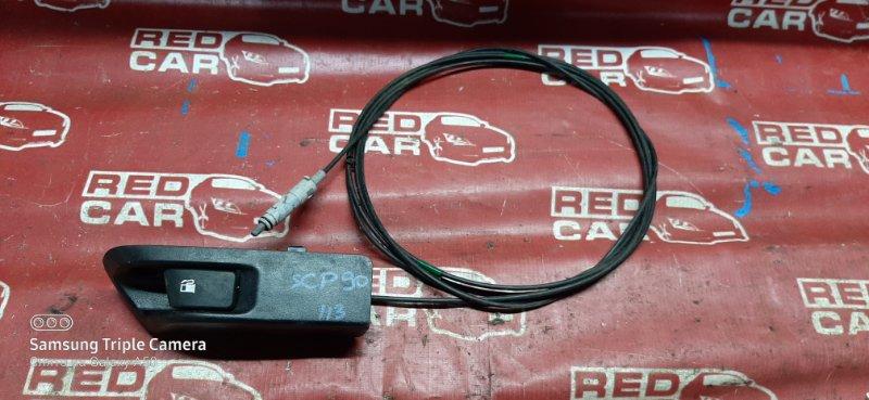Трос лючка бака Toyota Vitz SCP90-5070321 2SZ 2007 (б/у)
