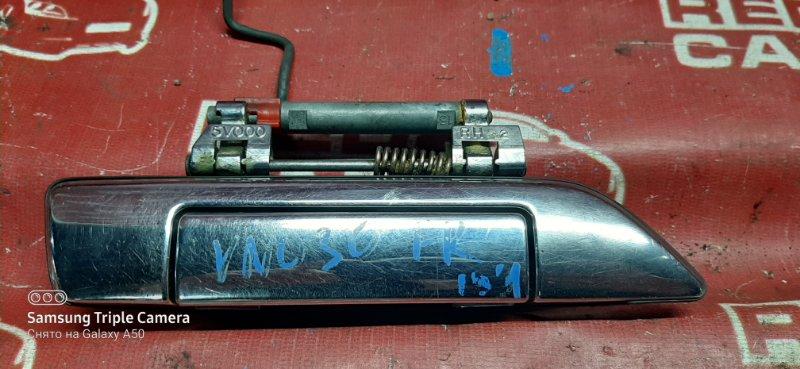 Ручка двери внешняя Nissan Presage VNU30-403567 YD25-0099504 1999 передняя правая (б/у)