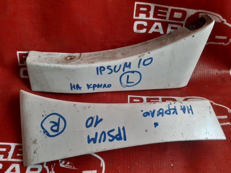 Накладка на крыло Toyota Ipsum SXM10 передняя (б/у)
