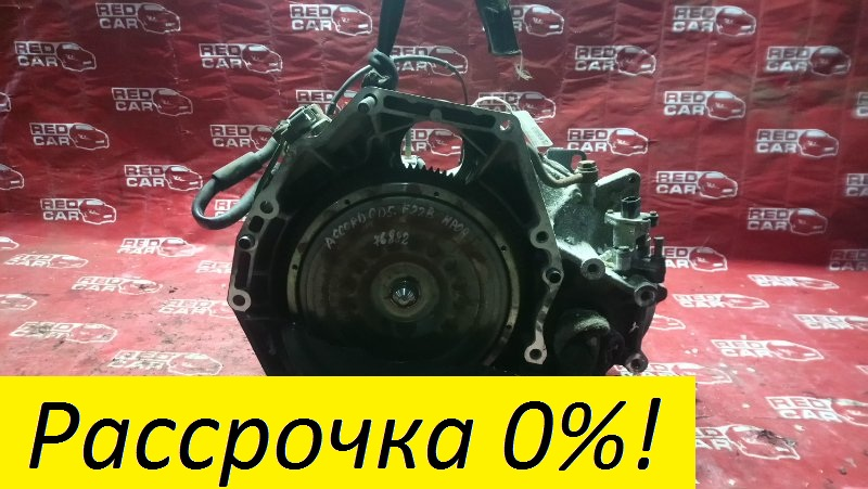Акпп Honda Accord CD5 F22B (б/у)
