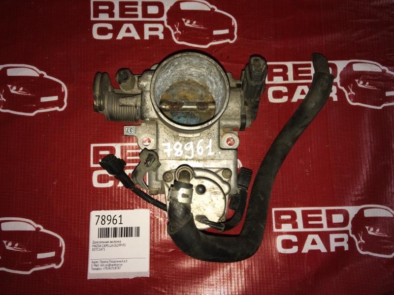 Дроссельная заслонка Mazda Capella CG2PP FS (б/у)