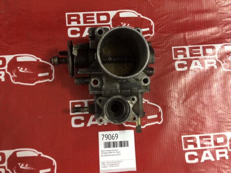 Дроссельная заслонка Nissan Cefiro A33 VQ20 (б/у)