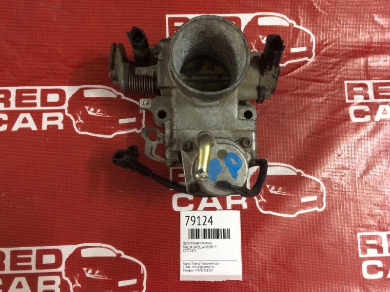 Дроссельная заслонка Mazda Capella GW8W FP (б/у)