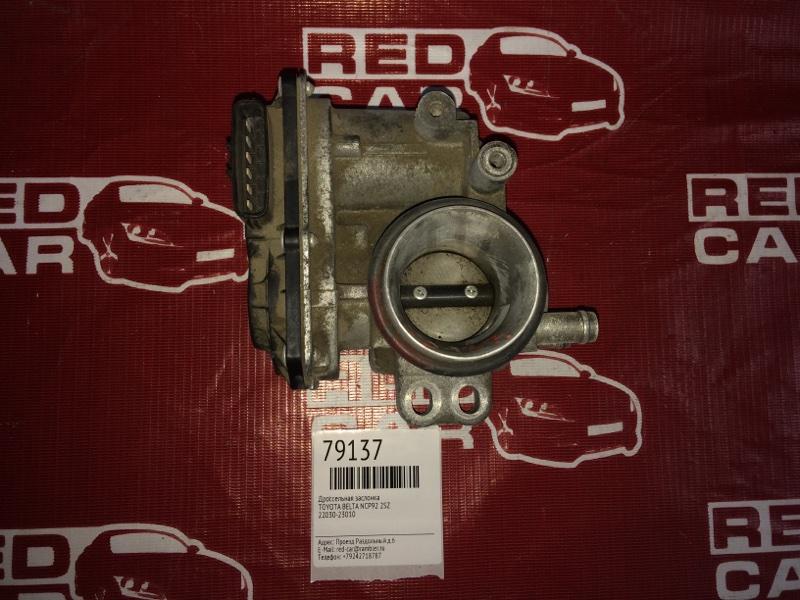 Дроссельная заслонка Toyota Belta NCP92 2SZ (б/у)