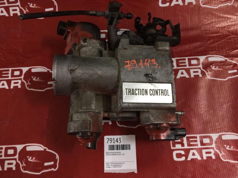 Дроссельная заслонка Toyota Crown JZS151 1JZ (б/у)