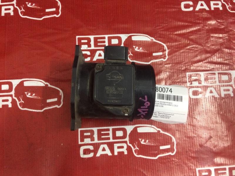 Датчик расхода воздуха Nissan Primera WHNP11 SR20 (б/у)