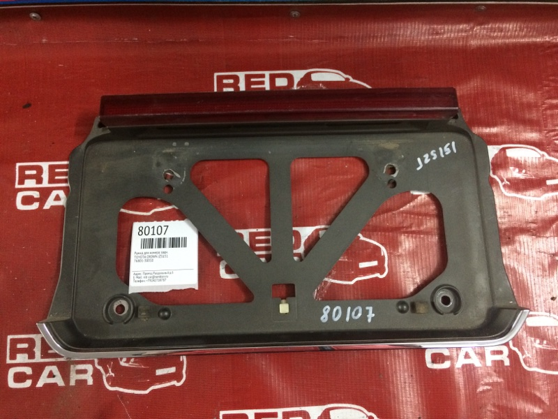Рамка для номера Toyota Crown JZS151 задняя (б/у)