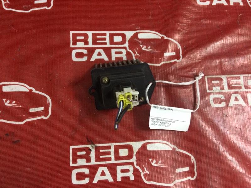 Реостат Mazda Capella GW5R (б/у)