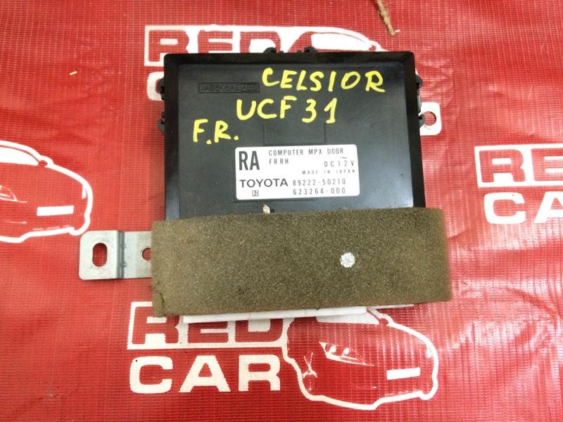 Блок управления замками Toyota Celsior UCF31 передний правый (б/у)