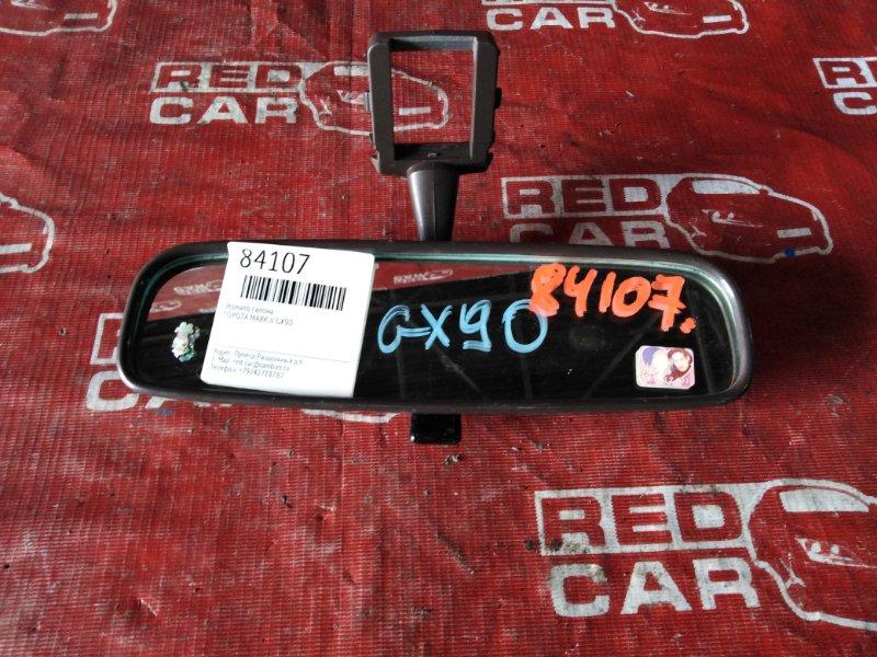Зеркало салона Toyota Mark Ii GX90 (б/у)