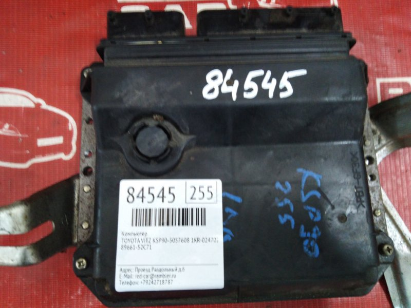 Компьютер Toyota Vitz KSP90-5057608 1KR-0247076 2006 (б/у)