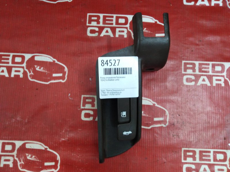 Ручка открывания багажника Toyota Mark Ii GX90 (б/у)