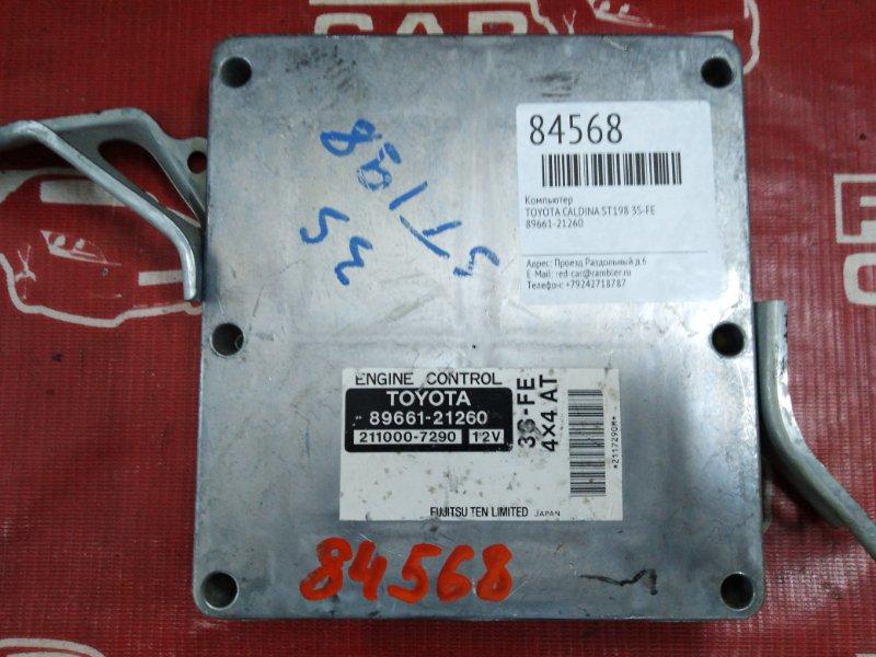 Компьютер Toyota Caldina ST198 3S-FE (б/у)