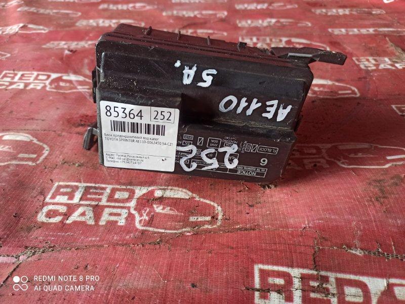 Блок предохранителей под капот Toyota Sprinter AE110-0062450 5A-C230682 1996 (б/у)