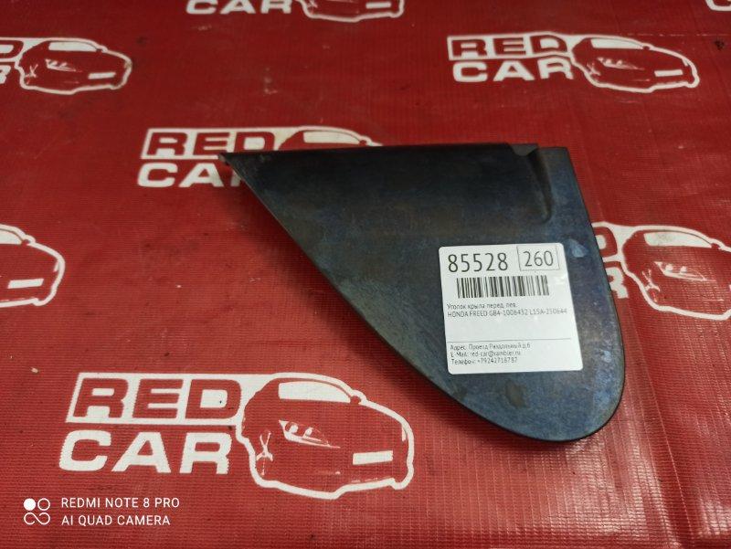 Уголок крыла Honda Freed GB4-1006432 L15A-2506442 2009 передний левый (б/у)