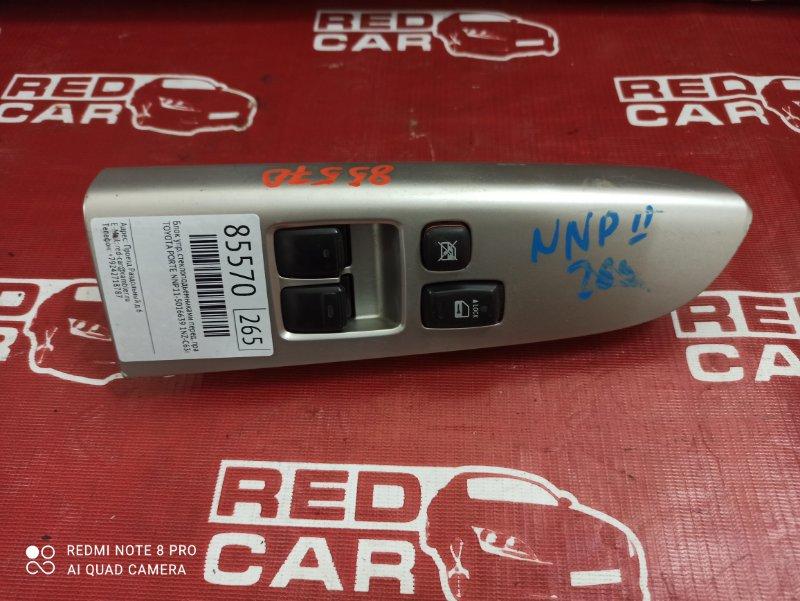 Блок упр. стеклоподьемниками Toyota Porte NNP11-5016639 1NZ-C636436 2007 передний правый (б/у)