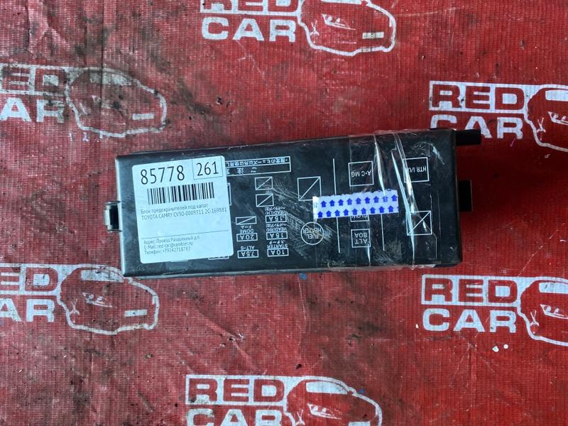 Блок предохранителей под капот Toyota Camry CV30-0009311 2C-1698817 1990 (б/у)