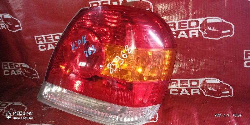 Стоп-сигнал Toyota Platz NCP16-0022564 2NZ-3605672 2005 правый (б/у)