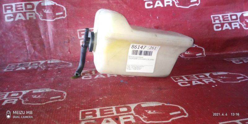 Бачок расширительный Toyota Camry CV30-0009311 2C-1698817 1990 (б/у)