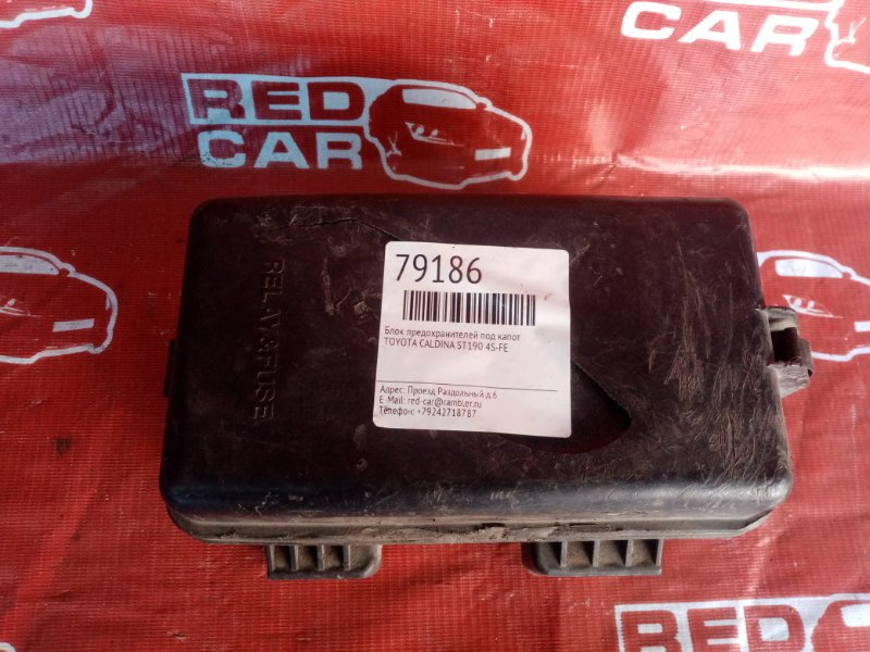 Блок предохранителей под капот Toyota Caldina ST190 4S-FE (б/у)