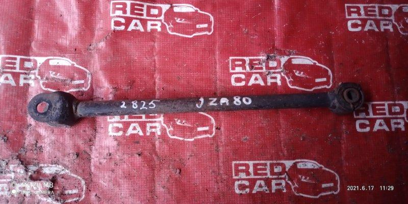 Тяга продольная Toyota Supra JZX80 задняя (б/у)