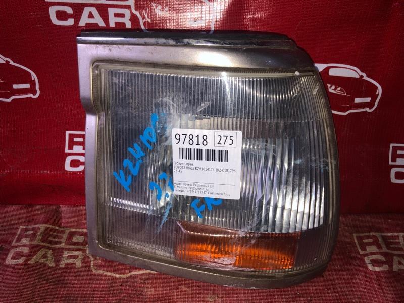 Габарит Toyota Hiace KZH1014174 1KZ-0181796 2001 правый (б/у)
