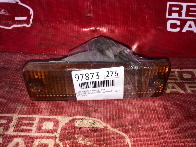 Повторитель в бампер Mazda Bongo SSF8RF-500466 RF-563386 1993 правый (б/у)