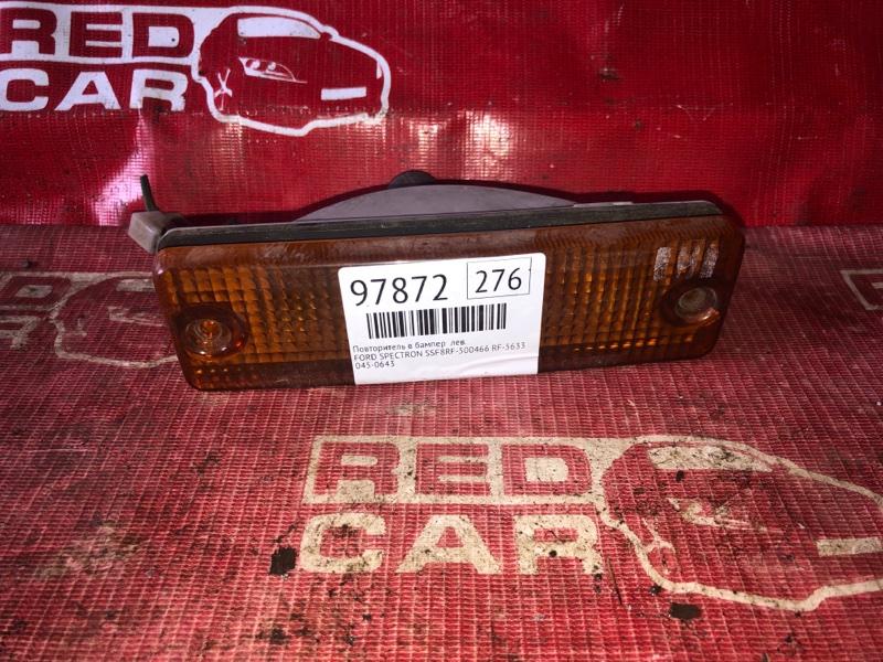 Повторитель в бампер Mazda Bongo SSF8RF-500466 RF-563386 1993 левый (б/у)