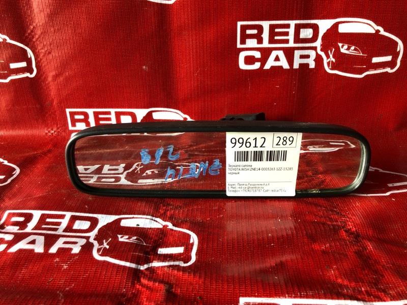 Зеркало салона Toyota Wish ZNE14-0003263 1ZZ-1328567 2003 (б/у)
