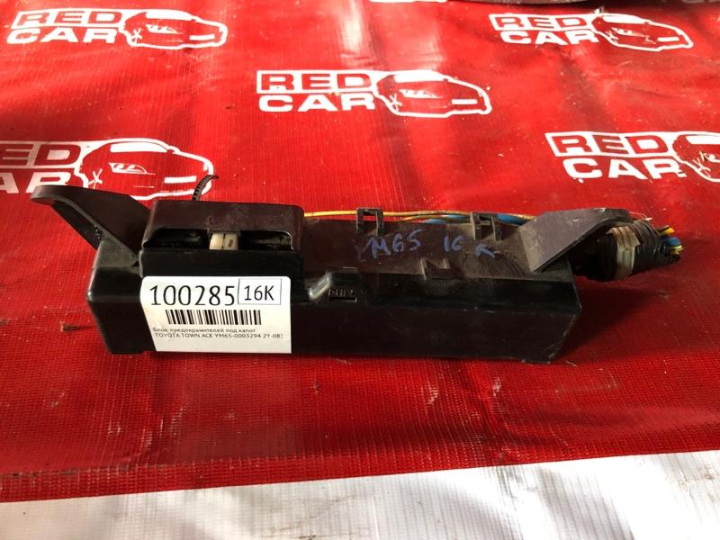 Блок предохранителей под капот Toyota Town Ace YM65-0003294 2Y-0839333 1995 (б/у)