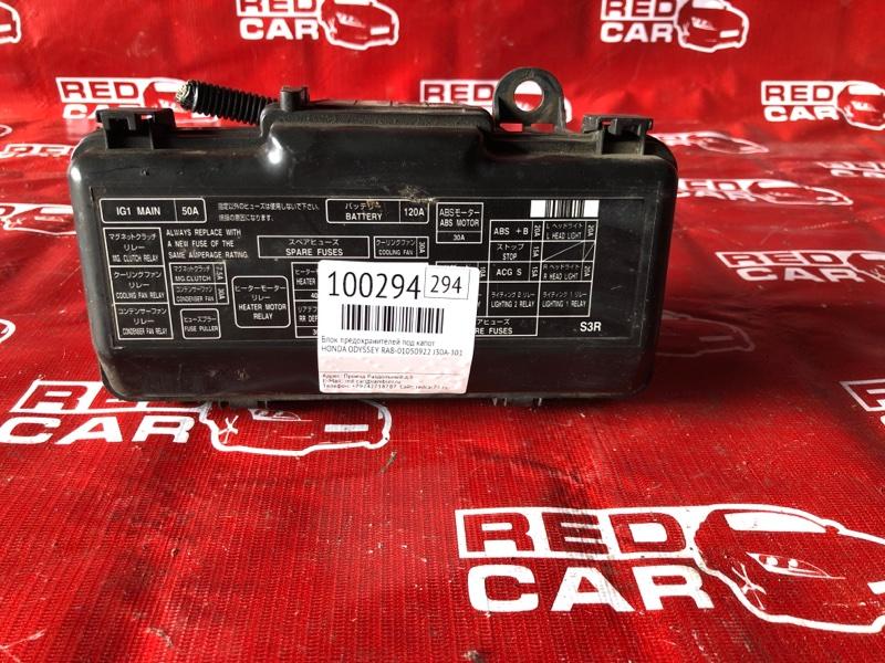 Блок предохранителей под капот Honda Odyssey RA8-01050922 J30A-3011958 2000 (б/у)