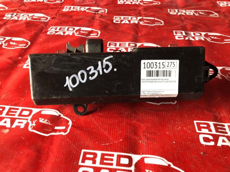 Блок предохранителей под капот Toyota Hiace KZH1014174 1KZ-0181796 2001 (б/у)