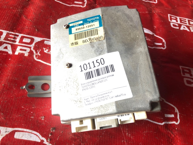 Блок управления рулевой рейкой Toyota Corolla NZE121 (б/у)