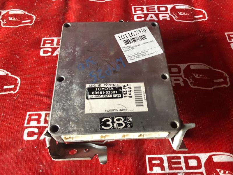 Компьютер Toyota Funcargo NCP25-0025405 1NZ-A194702 2001 (б/у)