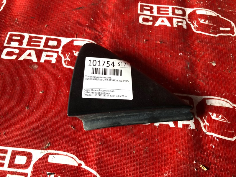Уголок крыла Toyota Belta SCP92-1034920 2SZ-1913412 2007 передний левый (б/у)