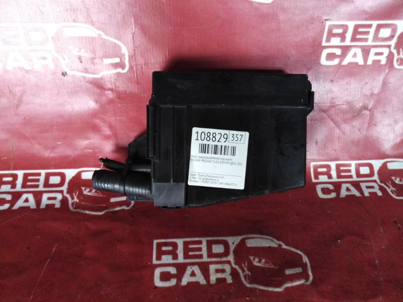 Блок предохранителей под капот Nissan Presage TU31-029795 QR25-201512A 2004 (б/у)