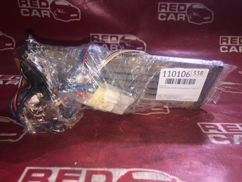 Реостат Toyota Ractis NCP100-0050177 1NZ-C2388555 2006 (б/у)