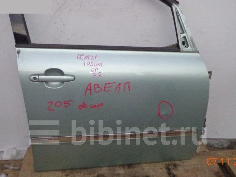 Дверь боковая Toyota Ipsum ACM21W передняя правая (б/у)