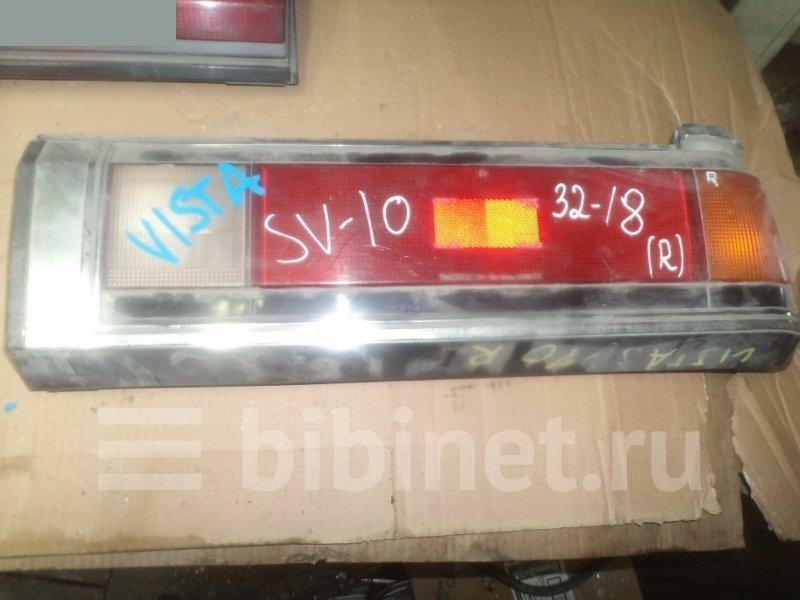 Фонарь стоп-сигнала Toyota Vista SV10 правый (б/у)