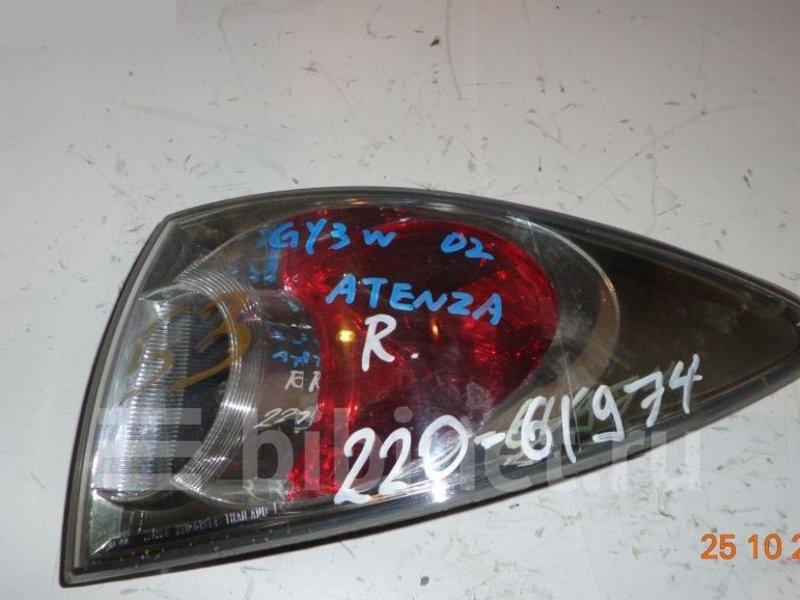 Фонарь стоп-сигнала Mazda Atenza GY3W правый (б/у)