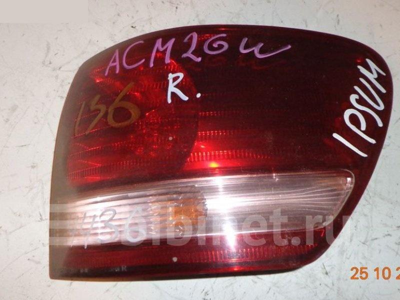 Фонарь стоп-сигнала Toyota Ipsum ACM26W правый (б/у)