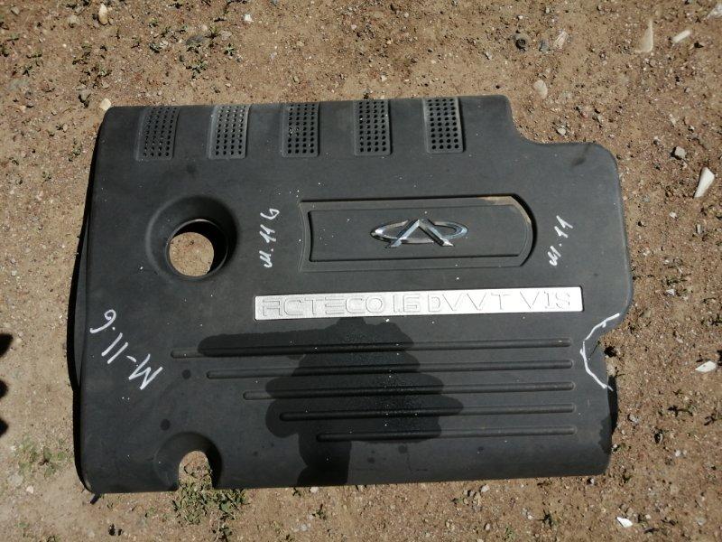 Накладка декоративная на двигатель Chery M11 1.6 SQRE4G16 2013 (б/у)