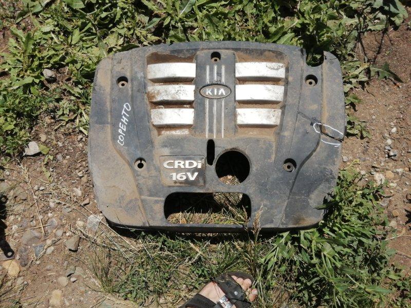 Накладка декоративная на двигатель Kia Sorento 1 BL D4CB 2008 (б/у)