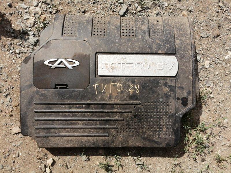 Накладка декоративная на двигатель Chery Tiggo T11 SQR484F 2012 (б/у)