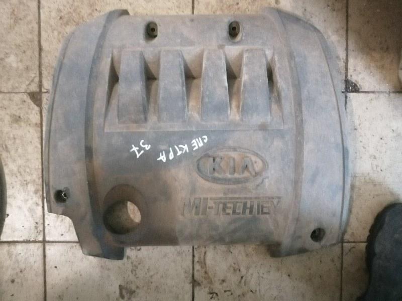 Накладка декоративная на двигатель Kia Spectra SD S6D 2008 (б/у)