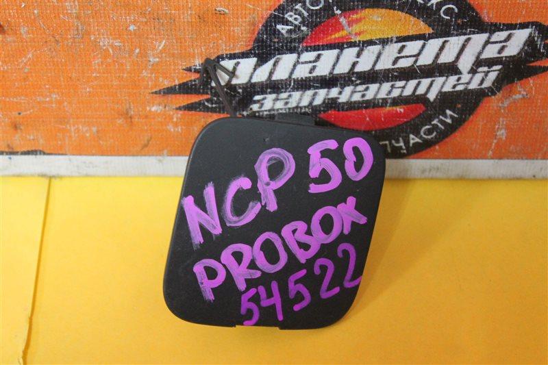 Заглушка бампера Toyota Probox NCP51 (б/у)